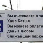 Платные парковки в Перми