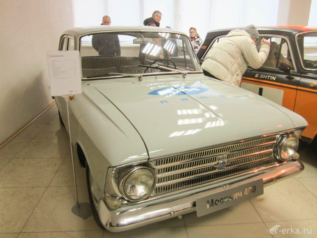 москвич 408 музей